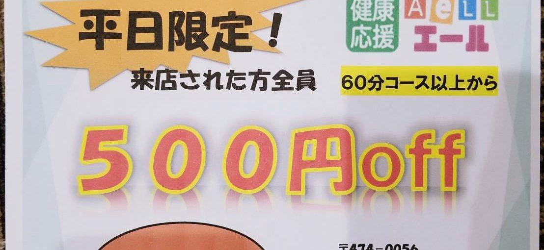 10月は平日限定イベント開催!!!