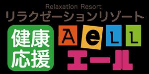 リラクゼーションリゾート・エール : Relaxaton Resort AeLL、愛知県大府市明成町のもみほぐし・足つぼ・マッサージ