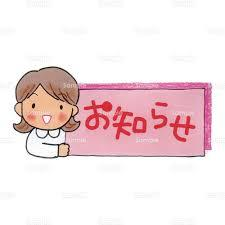 お客様に大切なお知らせ!!
